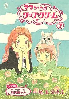 マコちゃんのリップクリーム(7) (シリウスコミックス)