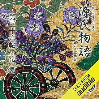 源氏物語 瀬戸内寂聴 訳 第二十六帖 常夏