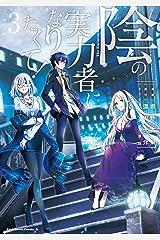 陰の実力者になりたくて! (3) (角川コミックス・エース) Kindle版