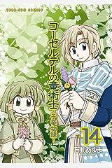 コーセルテルの竜術士~子竜物語~: 14 (ZERO-SUMコミックス) Kindle版