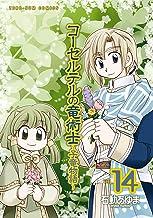 表紙: コーセルテルの竜術士~子竜物語~: 14 (ZERO-SUMコミックス) | 石動 あゆま