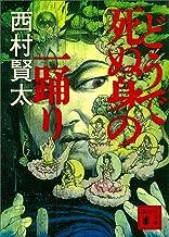 表紙: どうで死ぬ身の一踊り (講談社文庫) | 西村賢太