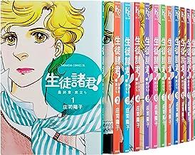 生徒諸君! 最終章・旅立ち コミック 1-19巻セット (BE LOVE KC)