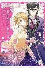 魔法使いの婚約者 4 (FLOS COMIC) Kindle版