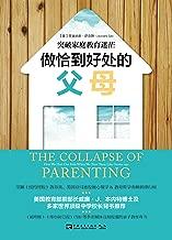 做恰到好处的父母:突破家庭教育迷茫 (Chinese Edition)