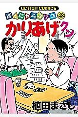 かりあげクン : 48 (アクションコミックス) Kindle版