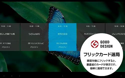 『ワイヤレスTV(StationTV) for Kindle』の2枚目の画像
