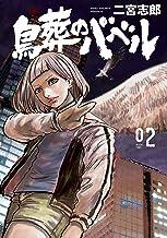 表紙: 鳥葬のバベル(2) (モーニングコミックス) | 二宮志郎