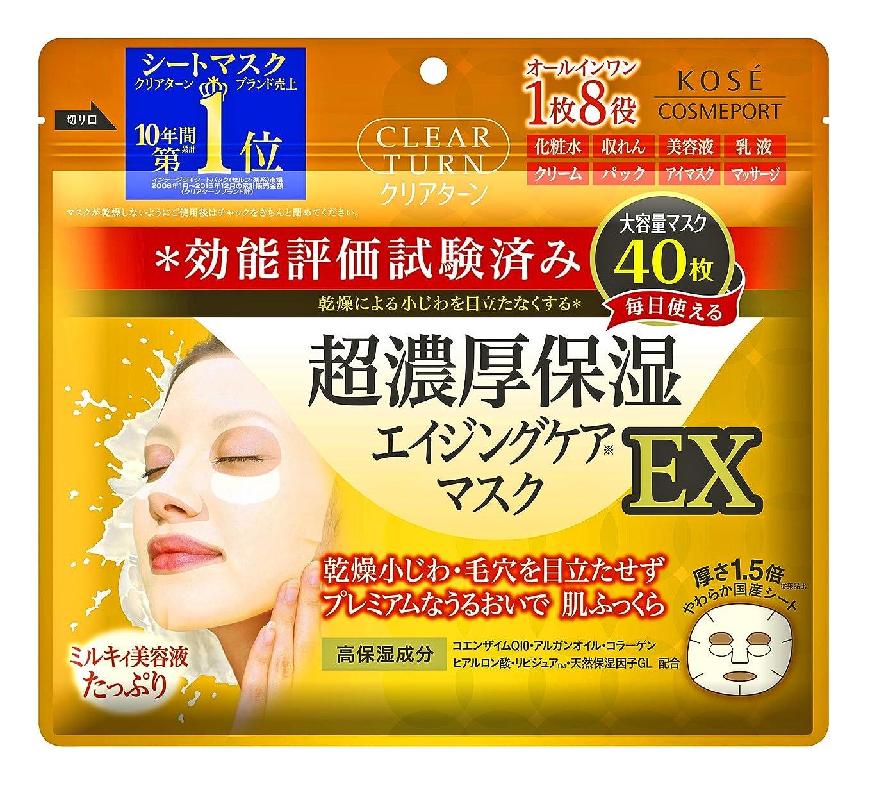 十分な大臣書き出すKOSE コーセー クリアターン 超濃厚保湿 フェイスマスク EX 40枚入