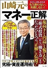 表紙: 山崎元のマネーの正解 (TJMOOK) | 山崎元