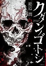 表紙: クダンノゴトシ(6) (ヤングマガジンコミックス) | 渡辺潤