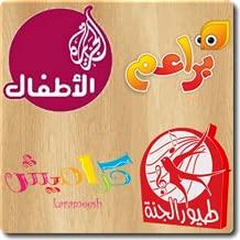 arabic cartoon tv