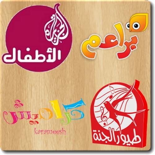 Arab Kids TV 2