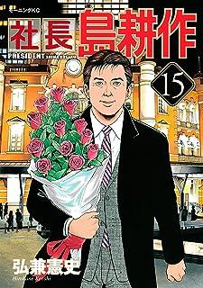 社長 島耕作(15) (モーニングコミックス)