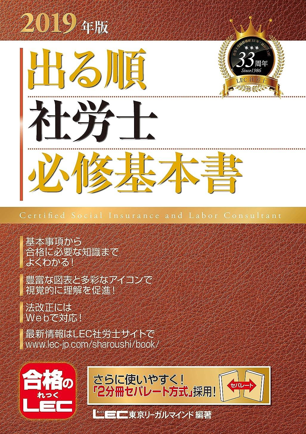 ファセットルビーアカデミー2019年版出る順社労士 必修基本書 出る順社労士シリーズ