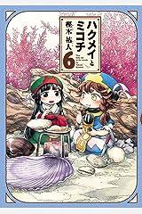 ハクメイとミコチ 6巻 (HARTA COMIX) Kindle版
