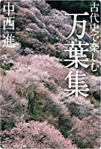 表紙: 古代史で楽しむ万葉集 (角川ソフィア文庫) | 中西 進