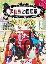 表紙: 吸血鬼と怪猫殿(吸血鬼はお年ごろシリーズ) (集英社文庫)   赤川次郎