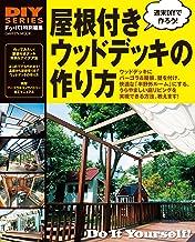 表紙: 学研ムック DIYシリーズ 屋根付きウッドデッキの作り方 | ドゥーパ!編集部
