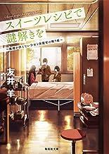 表紙: スイーツレシピで謎解きを 推理が言えない少女と保健室の眠り姫 (集英社文庫)   友井羊