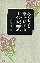 表紙: あなたを幸せにする大祓詞   小野善一郎