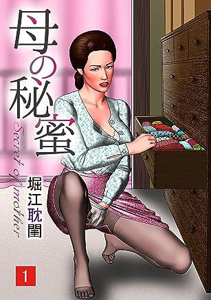 母の秘蜜 1話 (漫画ユートピア)