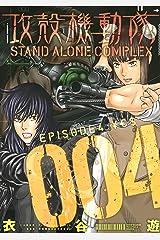 攻殻機動隊 STAND ALONE COMPLEX(4) (ヤングマガジンコミックス) Kindle版