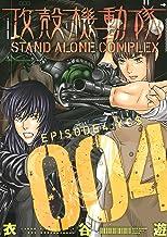 攻殻機動隊 STAND ALONE COMPLEX(4) (ヤングマガジンコミックス)