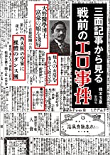 表紙: 三面記事から見る 戦前のエロ事件 | 橋本 玉泉
