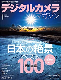デジタルカメラマガジン 2019年1月号[雑誌]
