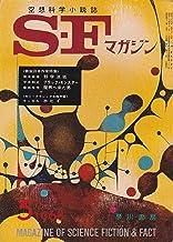 S-Fマガジン 1968年05月号 (通巻107号)
