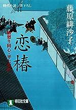 表紙: 恋椿―橋廻り同心・平七郎控 (祥伝社文庫) | 藤原緋沙子
