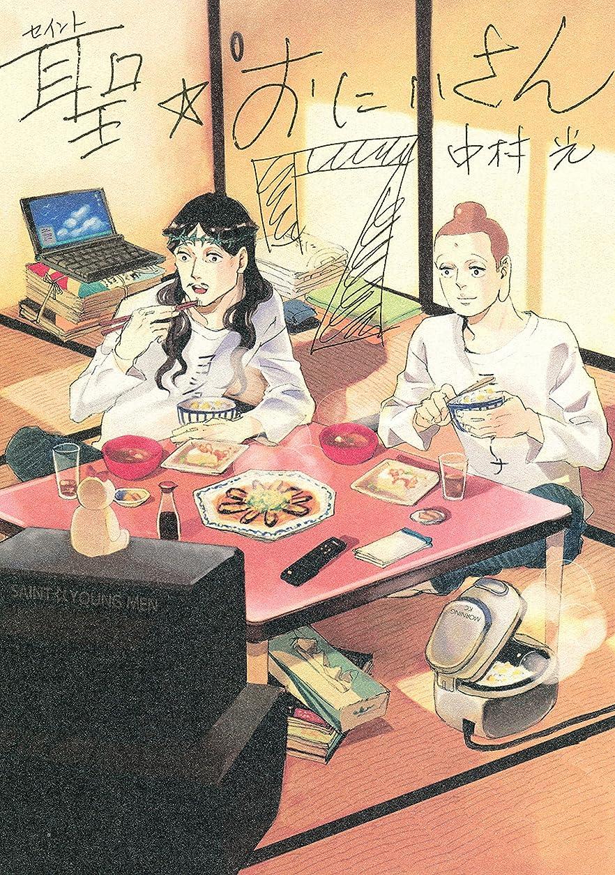 社説抽選ロードブロッキング聖☆おにいさん(7) (モーニングコミックス)