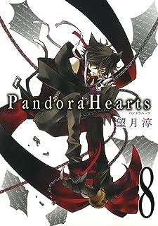 PandoraHearts 8巻 (デジタル版Gファンタジーコミックス)
