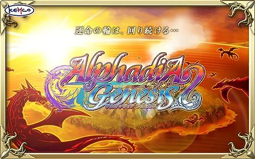 『RPG アルファディア ジェネシス2』の2枚目の画像