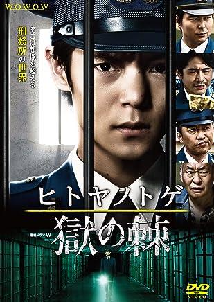 連続ドラマW ヒトヤノトゲ ~獄の棘~ [DVD]