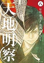 表紙: 天地明察(8) (アフタヌーンコミックス) | 冲方丁