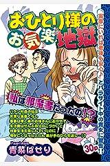 おひとり様のお気楽地獄 (ご近所の悪いうわさシリーズ) Kindle版