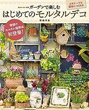 表紙: ガーデンで楽しむはじめてのモルタルデコ (私のカントリー別冊) | 原嶋早苗
