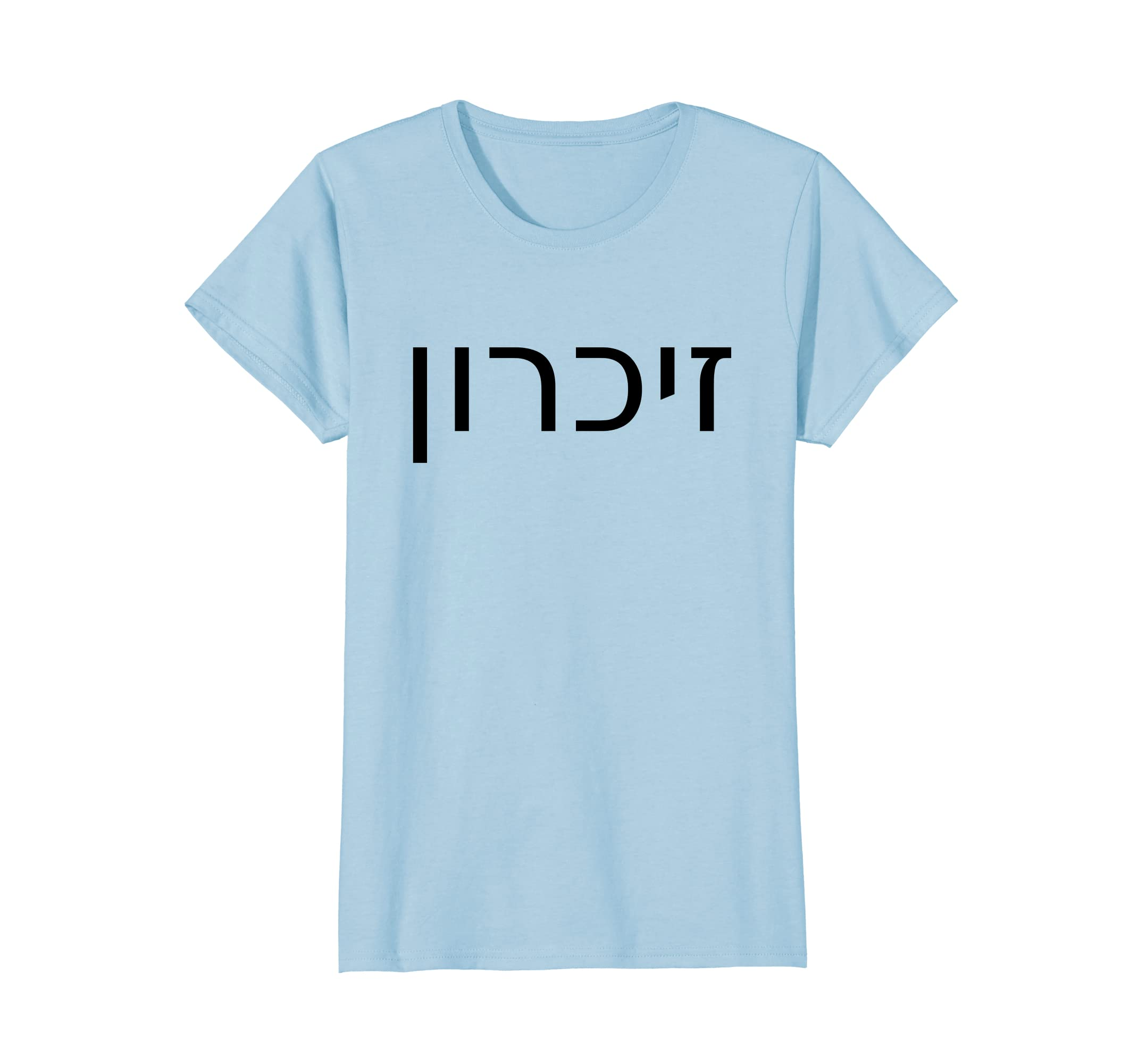 Yom Hashoah Tshirt The Holocaust Memorial Hebrew We Remember ...