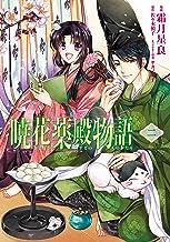 表紙: 暁花薬殿物語 二 (BRIDGE COMICS) | 霜月 星良