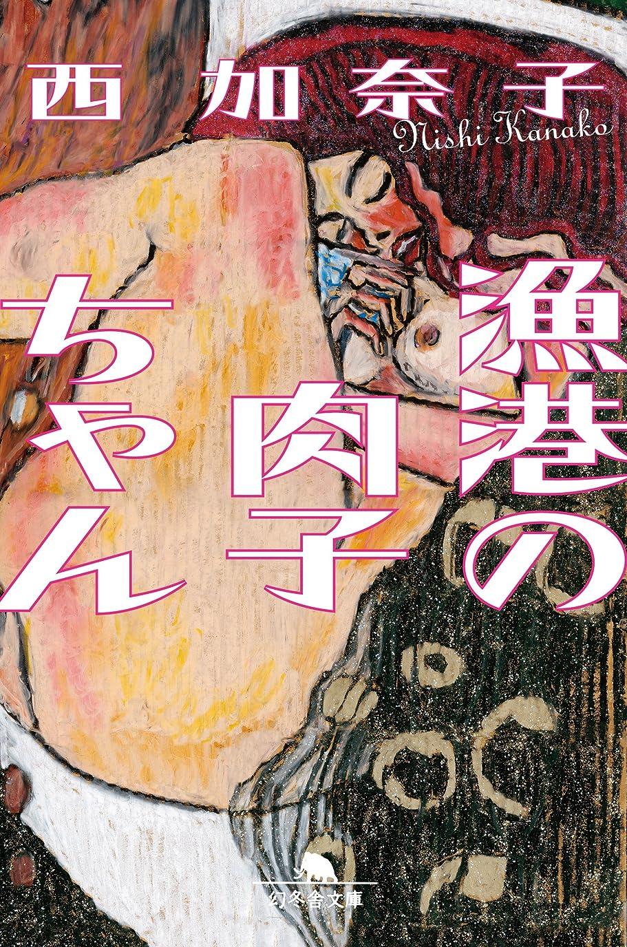 死にかけている考案する乱闘漁港の肉子ちゃん (幻冬舎文庫)