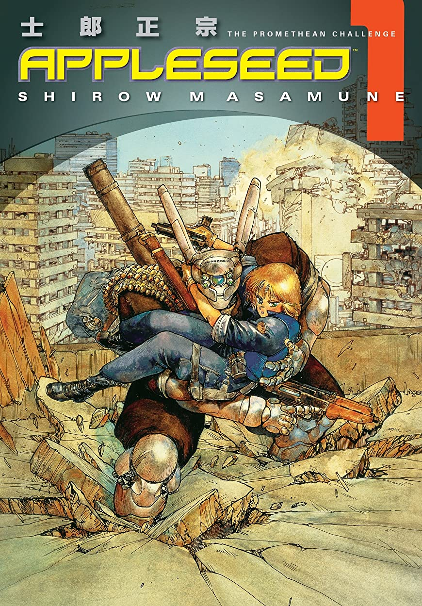 証人冗長ネストAppleseed Book 1: The Promethean Challenge (English Edition)