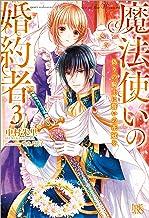 表紙: 魔法使いの婚約者: 3 偽りの騎士に誓いの花冠を (アイリスNEO) | サカノ 景子