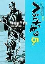 表紙: へうげもの(5) (モーニングコミックス) | 山田芳裕