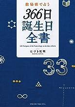 表紙: 数秘術で占う 366日誕生日全書 | はづき 虹映