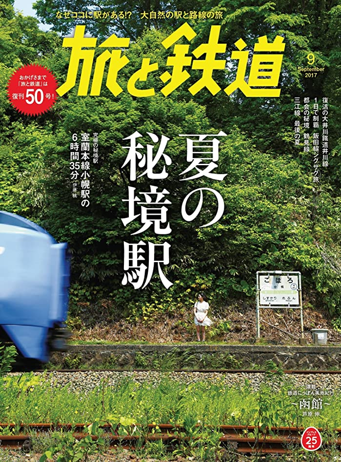 同意する閲覧する忘れられない旅と鉄道 2017年9月号 [雑誌]