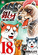 表紙: 銀牙~THE LAST WARS~ 18 | 高橋よしひろ