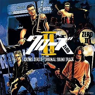クローズZERO II オリジナルサウンドトラック
