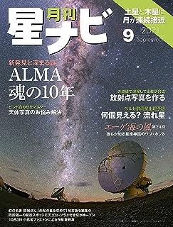 月刊星ナビ 2021年9月号 [雑誌]